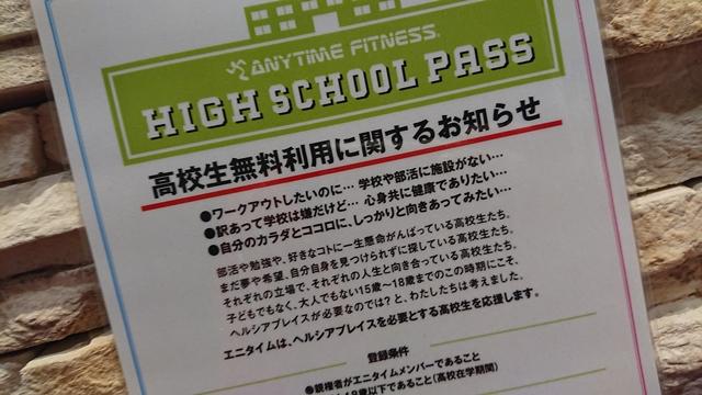 ANYTIME FITNESS(エニタイムフィットネス)高校生無料利用