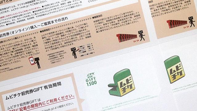 デジタル映画観賞券 ムビチケ カード型