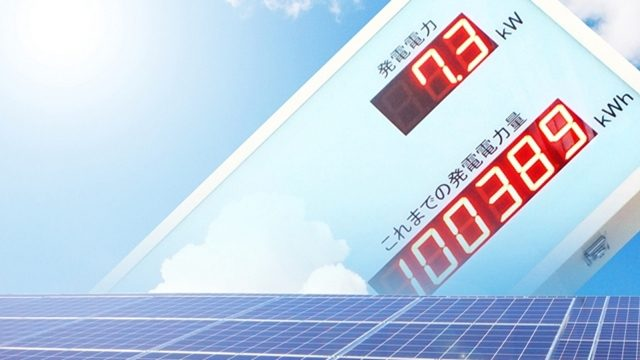 太陽光発電 固定価格買取制度